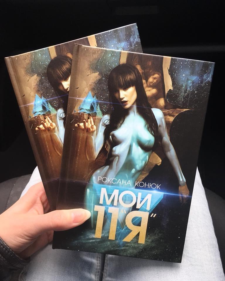 Роксана: Мои 11 «Я»