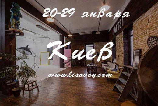 Фотосессия в Киеве
