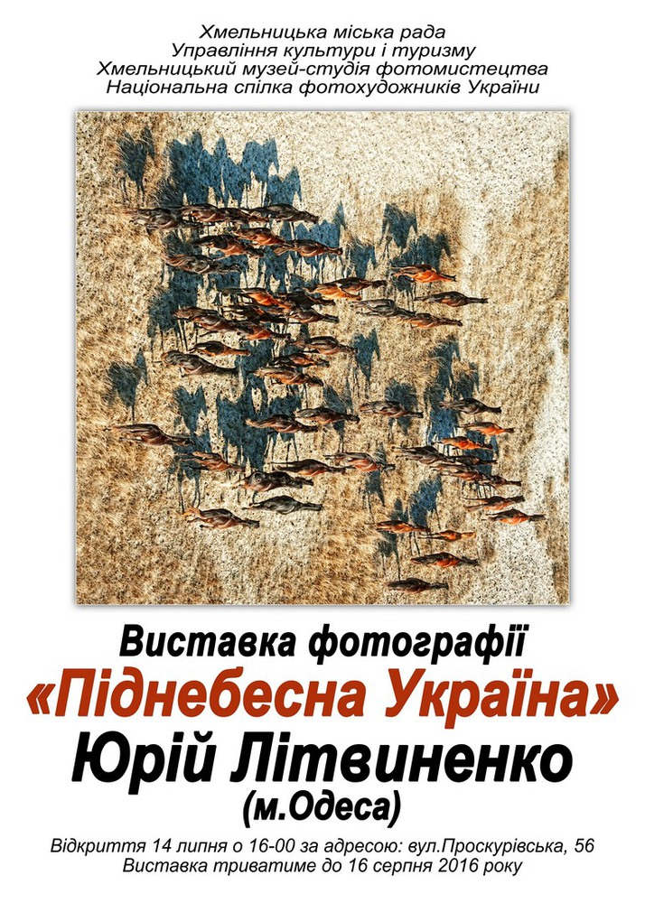 Фотовыставка Юрия Литвиненко «Поднебесная Украина»