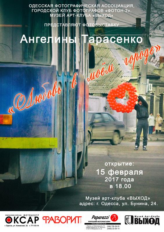 фотовыставка Ангелины Тарасенко «Любовь в моём городе»