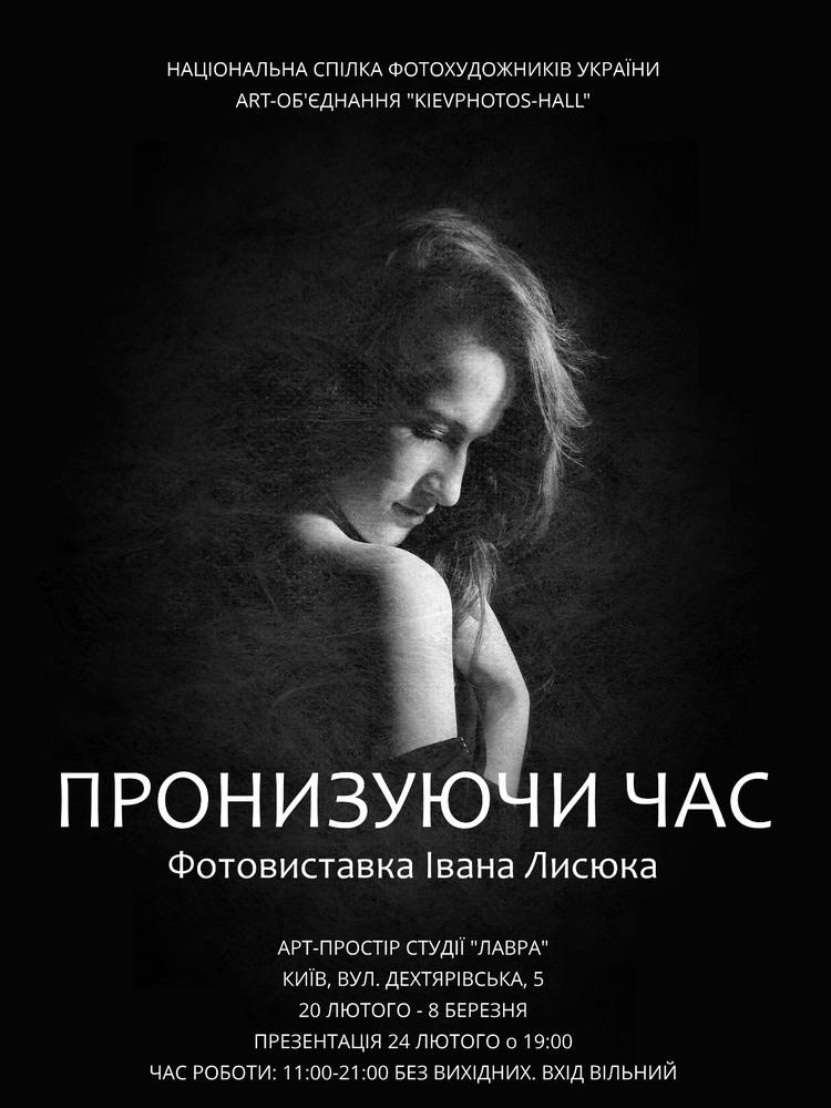 Фотовиставка Івана Лисюка «Пронизуючи час»