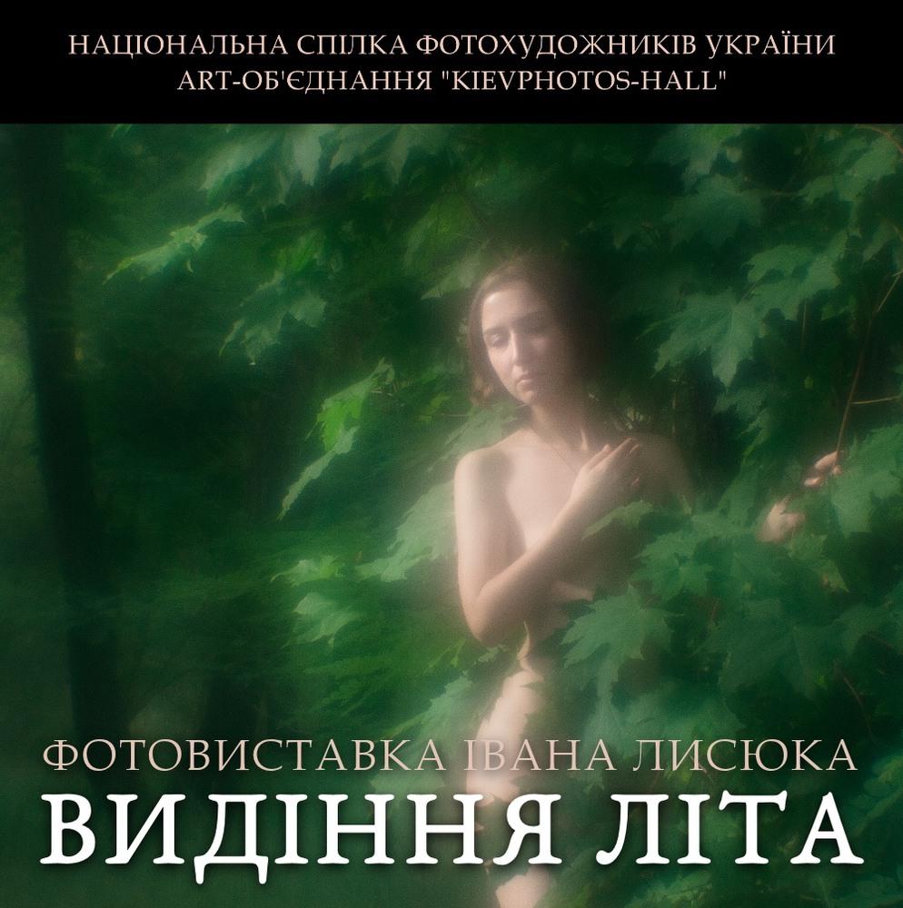 Выставка Ивана Лысюка «Видения лета»