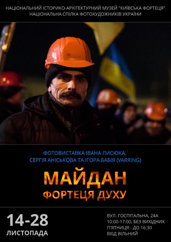 Фотовиставка «Майдан. Фортеця духу»