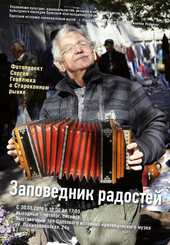 открытие фотовыставки Сергея Гевелюка «Заповедник радостей»