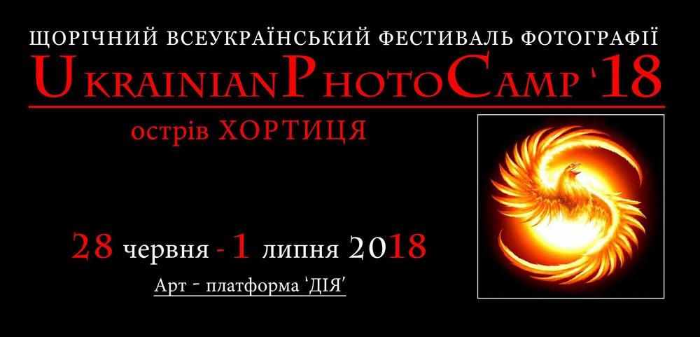 Приглашаю на UkrainianPhotoCamp'18