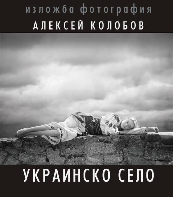 Alexey Kolobov. Exhibition. Bulgaria. Varna| 2012