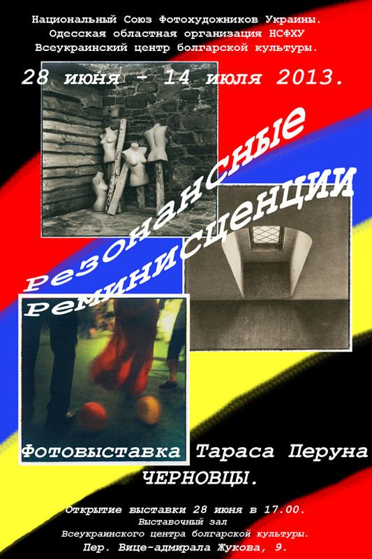 Фотовыставка Тараса Перуна (г. Черновцы) «Резонансные реминисценции» вОдессе