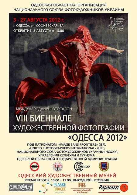 Открытие Международного фотосалона «Восьмая биеннале художественной фотографии «ОДЕССА 2012»
