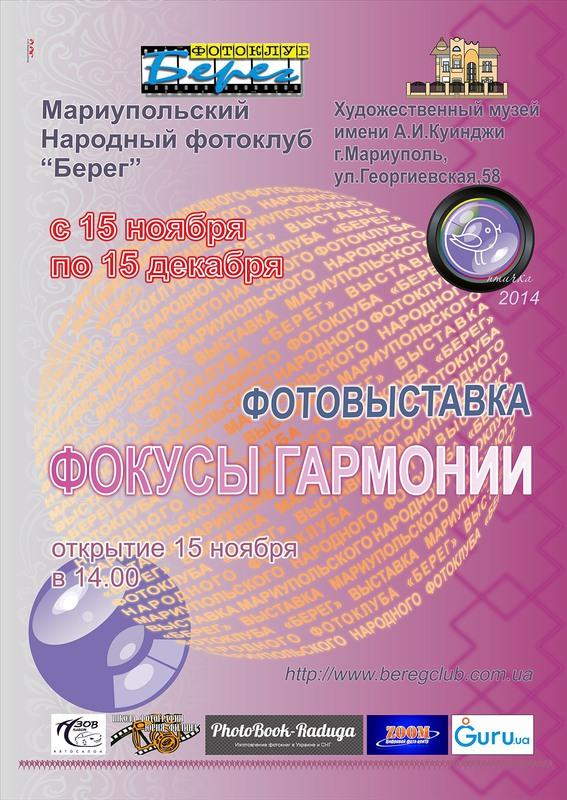 Фотовыставка «Фокусы гармонии» МНФК «Берег»