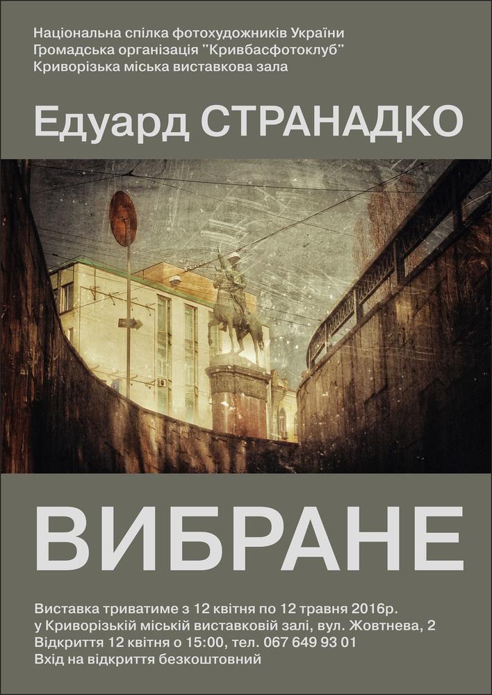 Эдуард Странадко в Кривом Роге