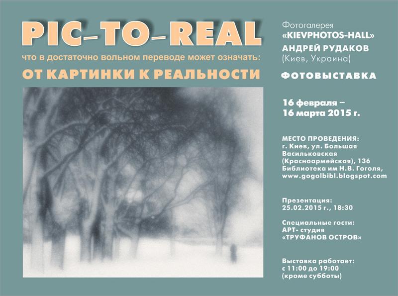 Выставка Андрея Рудакова PIC-TO-REAL