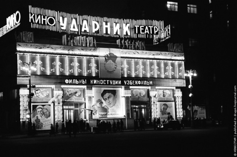 11 Кинотеатр «Ударник». 1959 год.