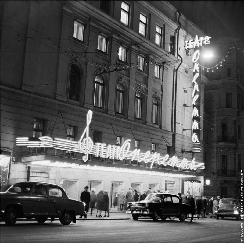 14 Театр Оперетты. 1960 год.