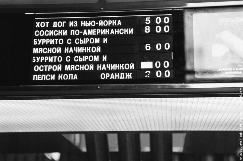 23 Первый фастфуд в метро. 1993 год