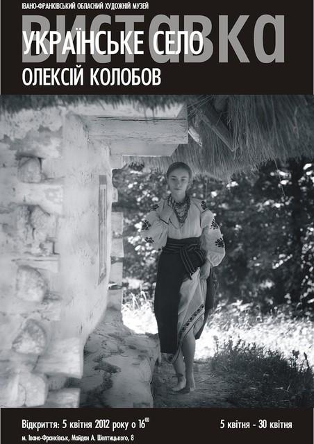"""Фото виставки, """"Івано-Франківський обласний художній музей"""" ..."""