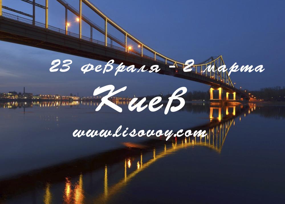 C 23 февраля по 2 марта я снова снимаю в Киеве (лав стори и индивидуальные фотосеты), кто хотел фо