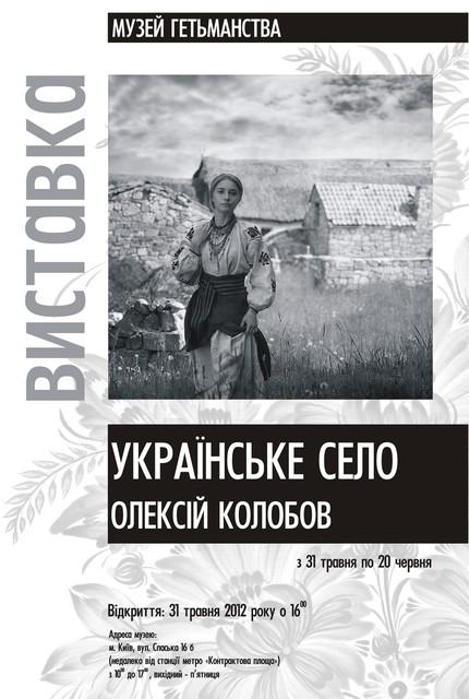 Alexey Kolobov. Exhibition. Ukraine. Kiev | 2012