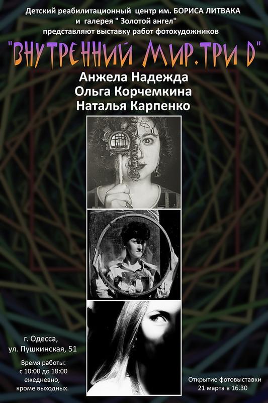 Совместная выставка трех одесских фотохудожниц «Внутренний мир. Три D»