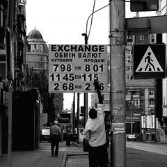 о нестабильности курса евро на Постышева стрит