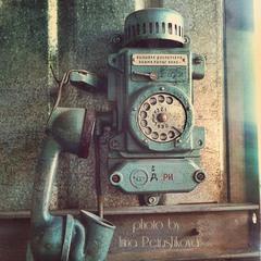 У меня зазвонил телефон