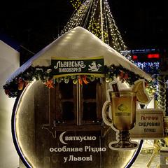 Львів святковий