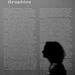 На выставке графики