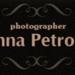 Анна Петрова